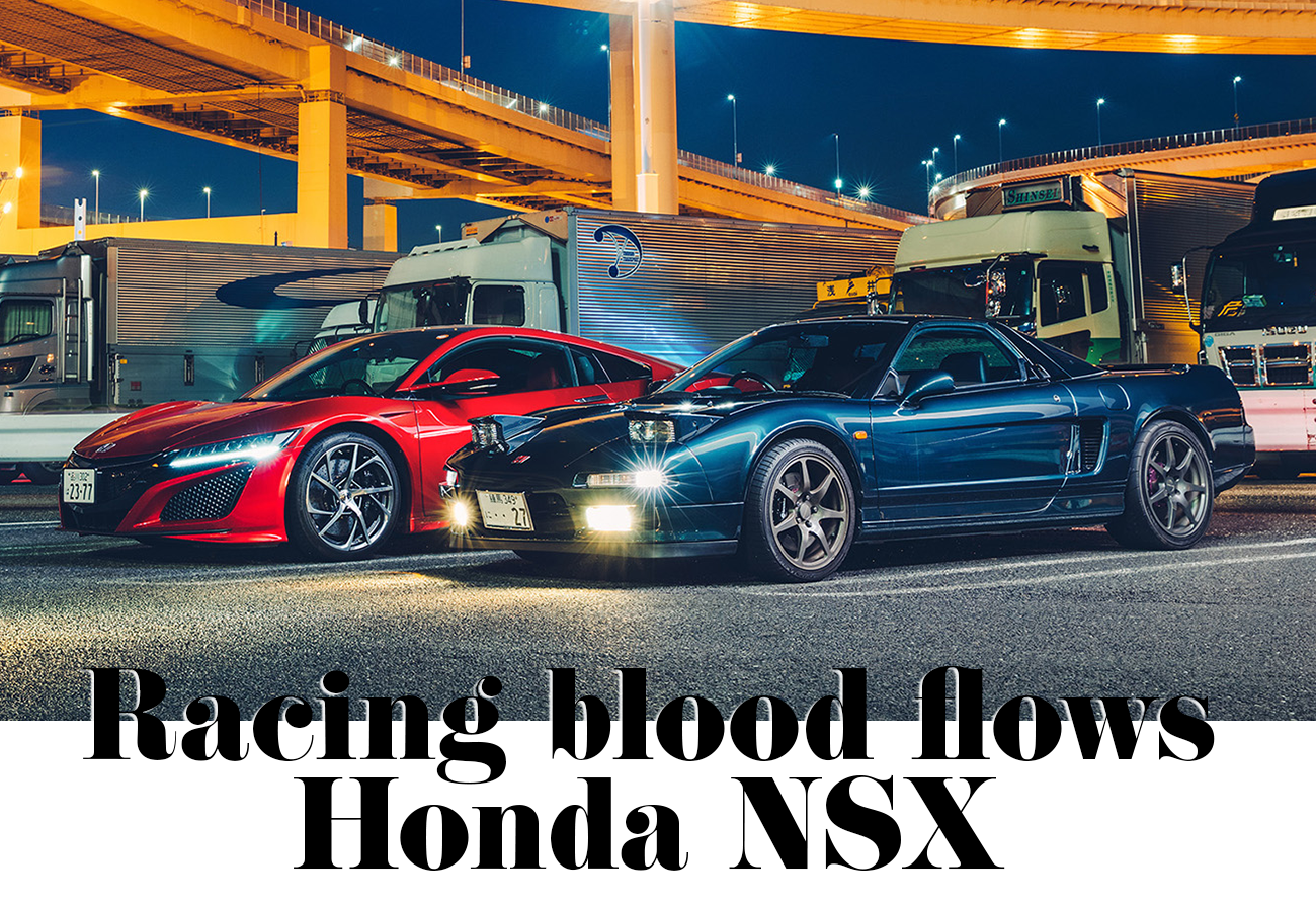 Racing blood flows Honda NSX